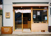 湘南のお惣菜屋さん